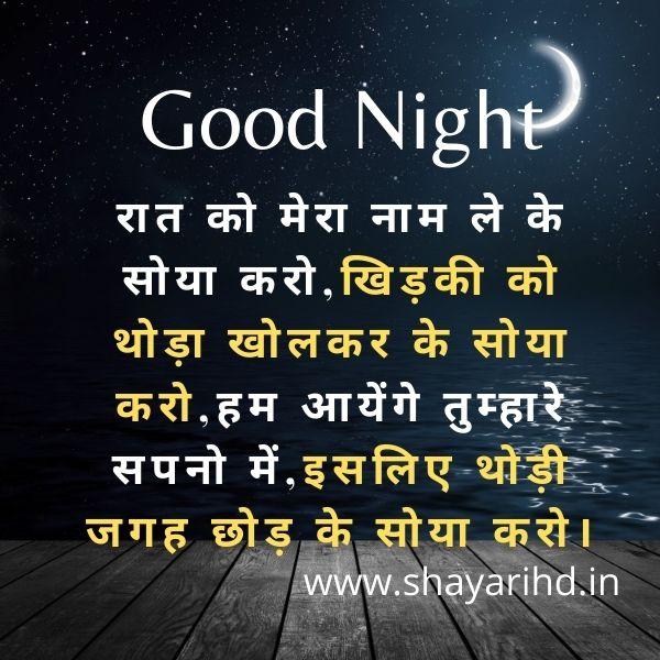 Good Night Shayari, Raat ko mera naam le ke soya karo