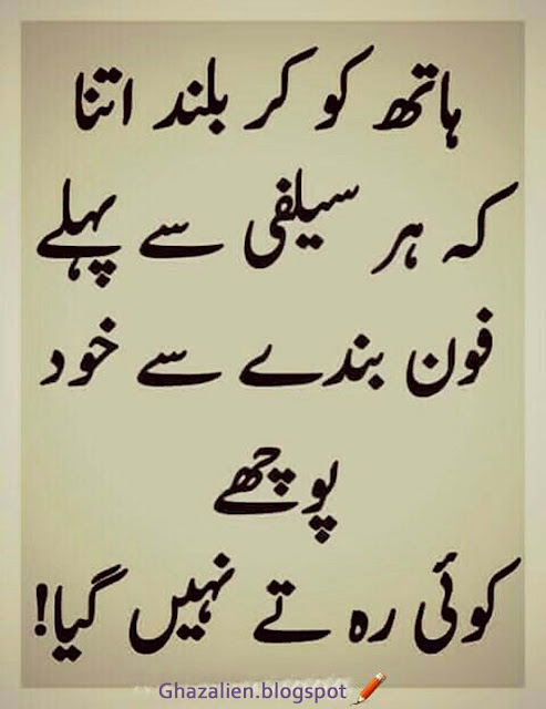Image result for funny poetry for friends in urdu