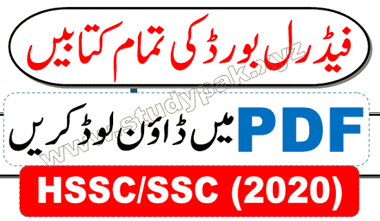 federal board textbooks pdf download