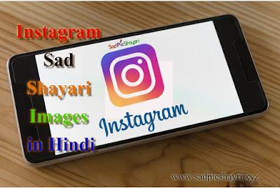 Instagram Sad Shayari Images in Hindi - www.sadpicshayri.xyz