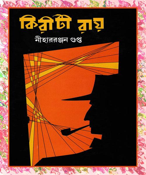 Kiriti Roy (কিরীটী রায়) by Niharranjan Gupta