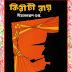 Kiriti Roy (কিরীটী রায়) by Niharranjan Gupta । Detective Short Stories