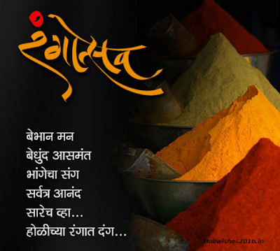 Happy Holi 2016 Messages in Marathi