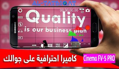 تحميل تطبيق Cinema FV-5 PRO النسخة المدفوعة