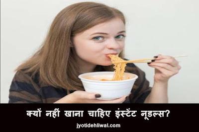 क्यों नहीं खाना चाहिए इंस्टेंट नूडल्स?