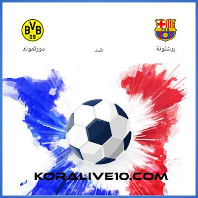 موعد مباراة برشلونة وبوروسيا دورتموند في دوري أبطال أوروبا |كورةلايف10