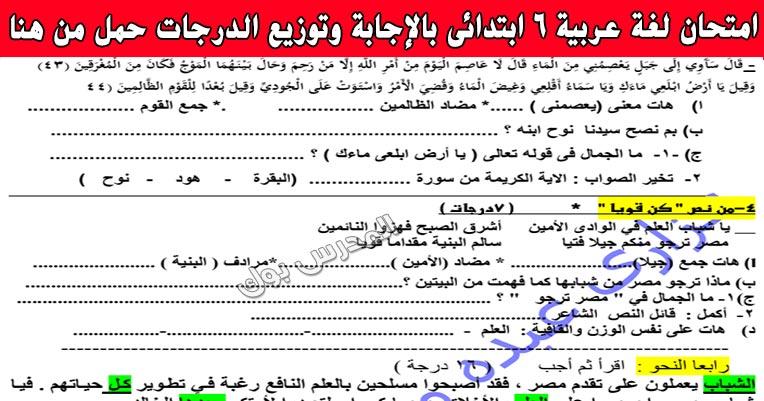 امتحان لغة عربية الصف السادس الابتدائي 2019 بالأجابة وتوزيع الدرجات الفصل الدراسي الأول نظام البوكليت امتحان سادسة ابتدائي ترم اول