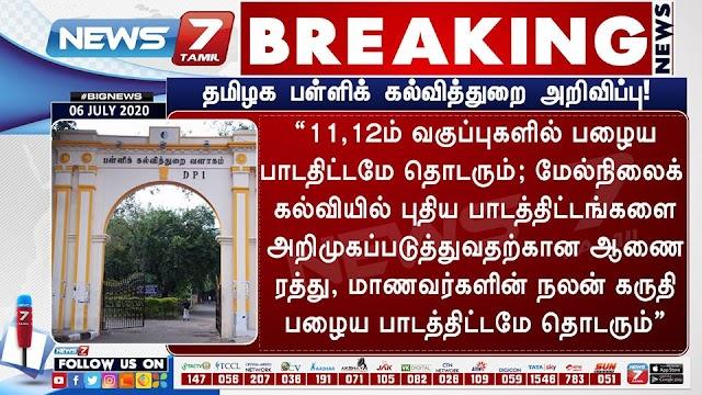 Breaking News 11 மற்றும் 12ம் வகுப்புகளில் ஐந்து பாடங்கள் முறை திட்டம் திடீர் ரத்து.