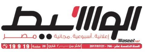 جريدة وسيط القاهرة عدد الجمعة 21 يوليو 2017 م