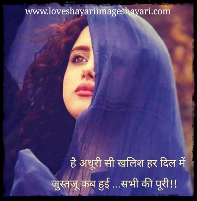 Romantic shayari for bf  | romantic shayari in hindi