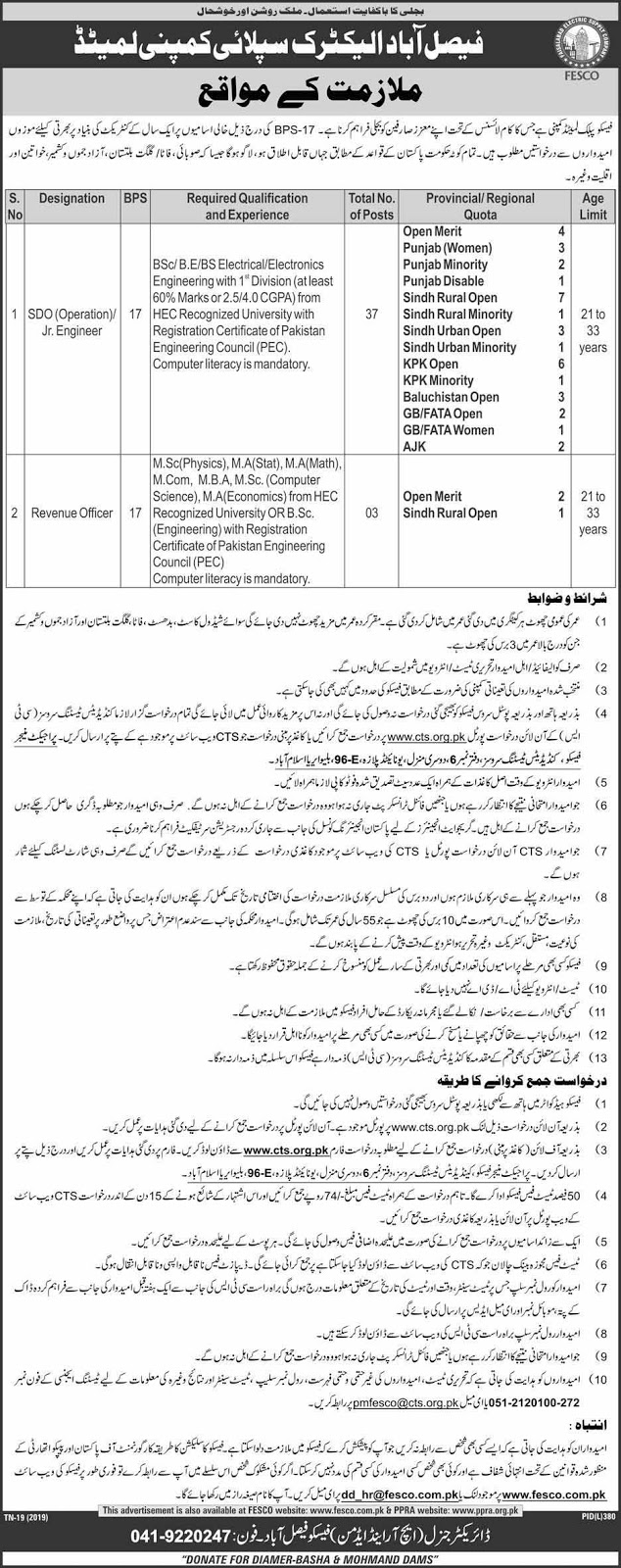 SDO and Reveue Officer Job in FESCO 2019