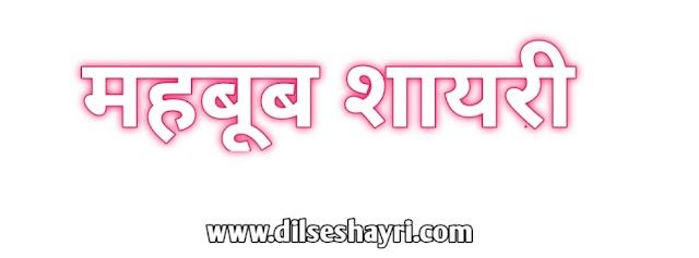 Mahbub Shayari | महबूब शायरी