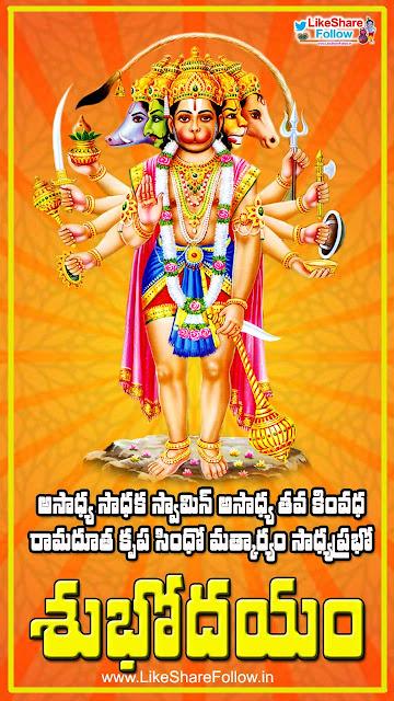 Hanuman praarthana shloka with good morning telugu quotes images wishes