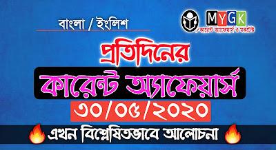 কারেন্ট অ্যাফেয়ার্স - ৩১ মে ২০২০॥ Current Affairs in Bengali Pdf - 31 May 2020