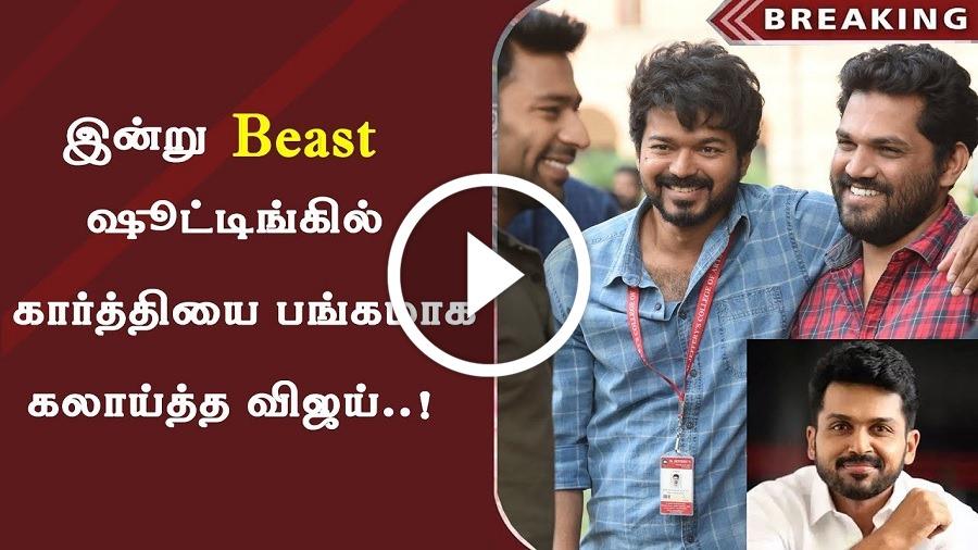 Beast ஷூட்டிங்கில் கார்த்தியை கலாய்த்த விஜய்!