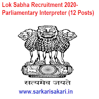 Lok Sabha has released a recruitment notification for 12 posts of Parliamentary Interpreter. Interested candidates may check the vacancy details and apply online