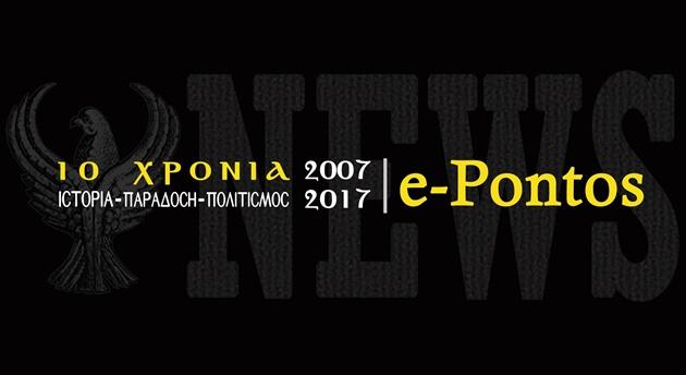17/08/2007 - 17/08/2017 | 10 Χρόνια e-Pontos.gr | 10 χρόνια ενημέρωση
