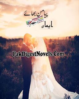 Piya Mann Bhaye By Iman Urdu Novel Free Download Pdf