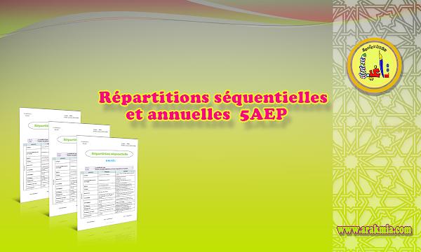 التوزيع السنوي والتوازيع المجالية للمستوى الخامس فرنسية