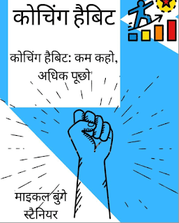 Coaching-Habit-Say-Less-Ask-More-By-Michael-Bungay-Stanier-PDF-In-Hindi