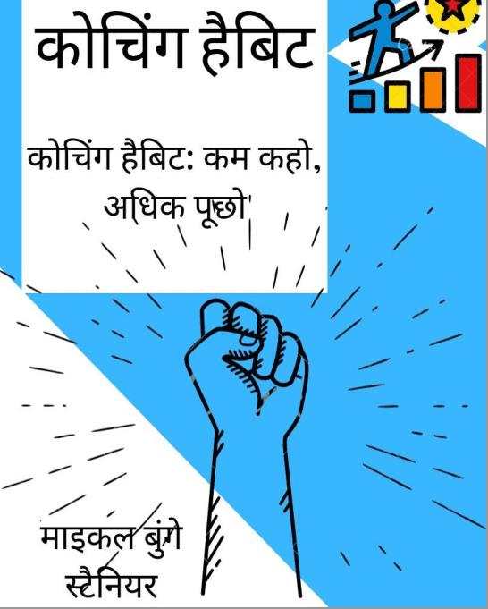 कोचिंग हैबिट : कम कहो अधिक पूछो : माइकल बुंगे स्टैनियर द्वारा मुफ़्त पीडीऍफ़ हिंदी में | Coaching Habit : Say Less, Ask More By Michael Bungay Stanier PDF In Hindi