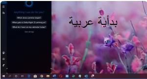 ويندوز 10 سيسمح للمساعدين الآخرين بالتشغيل من شاشة القفل Windows 10