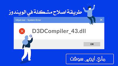 تحميل D3DCompiler_43.dll