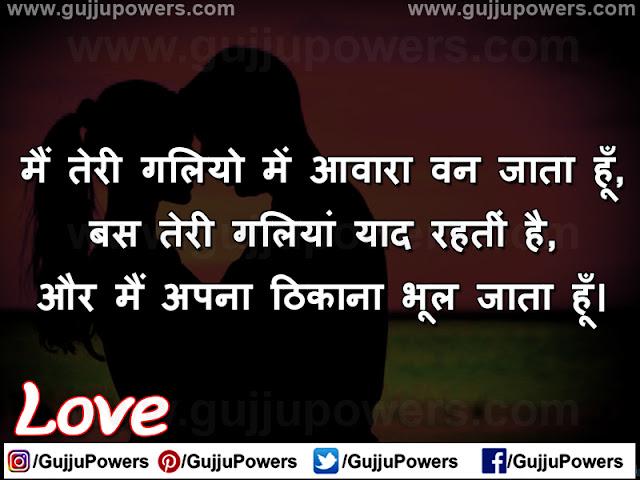 love shayari 2 line status