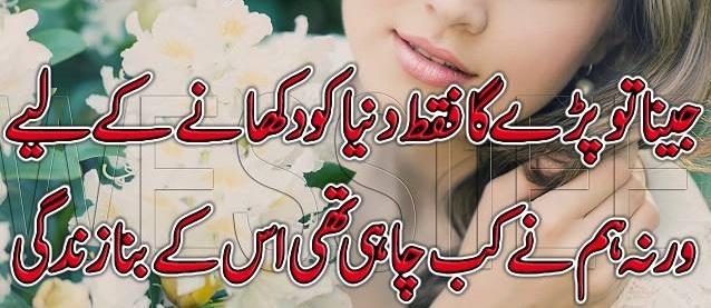 30 Best good status for whatsapp 2017 shayari urdu jeena to padega faqat dunya ko dikhane ke liye