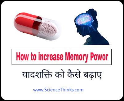 how-to-increase-memory-power-hindi