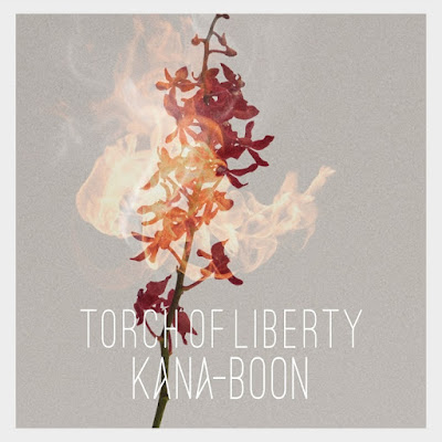 KANA-BOON - Torch of Liberty lyrics lirik 歌詞 arti terjemahan kanji romaji indonesia translations 15th single details CD DVD tracklist En'en no Shouboutai: Ni no Shou