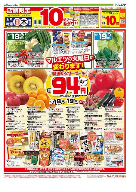 5月18日〜5月20日 チラシ情報 マルエツ/越谷レイクタウン店