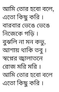Ami Tor Hobo Bole Lyrics Mahtim Shakib