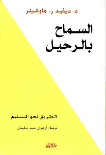 تحميل pdf كتاب السماح بالرحيل مكتبة النور