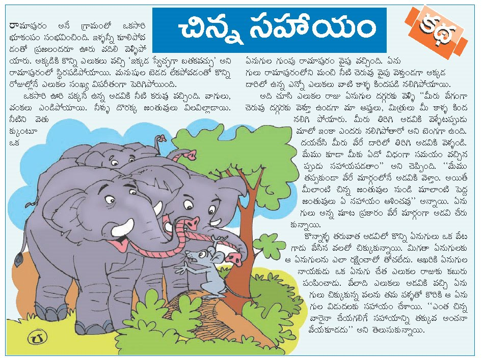 Telugu story books with pictures