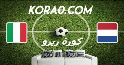 مشاهدة مباراة هولندا وإيطاليا بث مباشر اليوم 7-9-2020 دوري الأمم الأوروبية