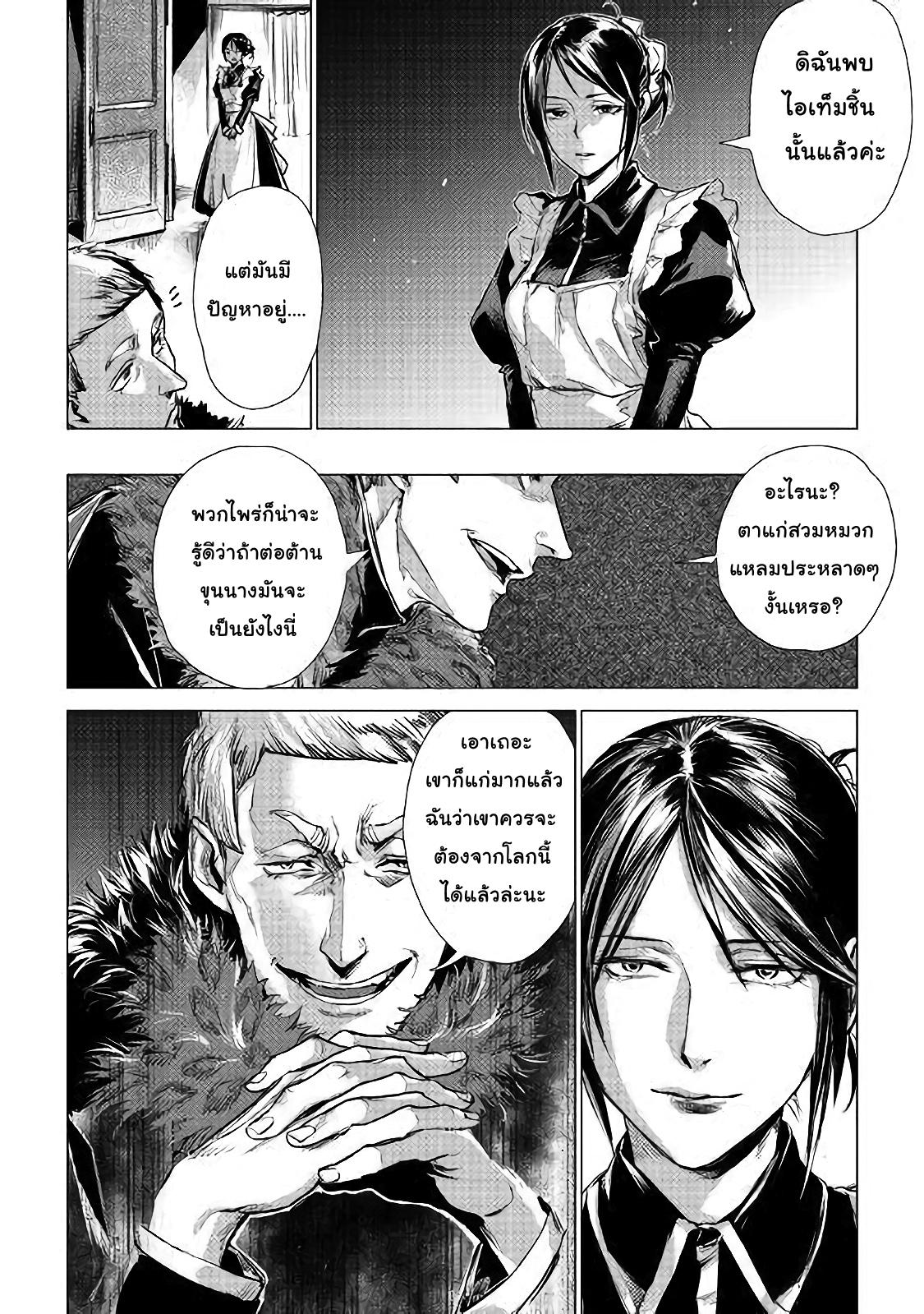 อ่านการ์ตูน Ojii sama ga iku ตอนที่ 2 หน้าที่ 34