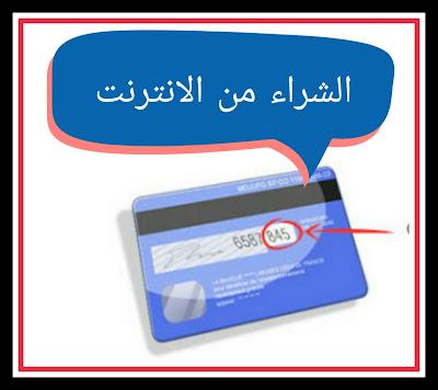 كيفية الاداء عبر الإنترنت باستخدام البطاقة البنكية   MasterCard Code-30 لبنك سياش CIH BANK لتفادي فقدان أموالك