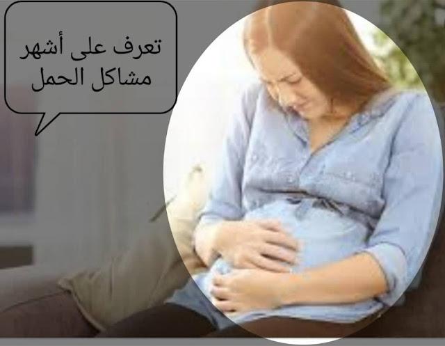 تعرف على مشاكل الحمل