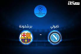 مشاهدة مباراة نابولي وبرشلونة بث مباشر بتاريخ 25-02-2020 دوري أبطال أوروبا