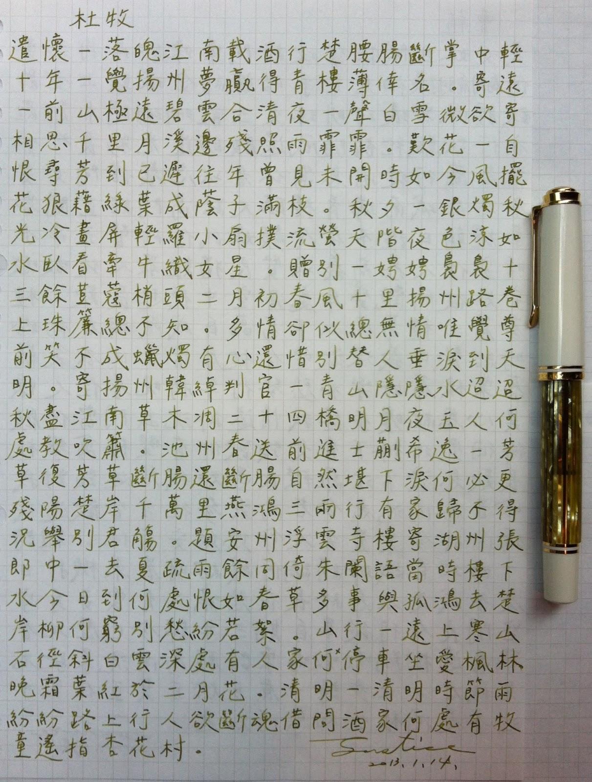 寫字是一輩子的事情: 練字-20130114