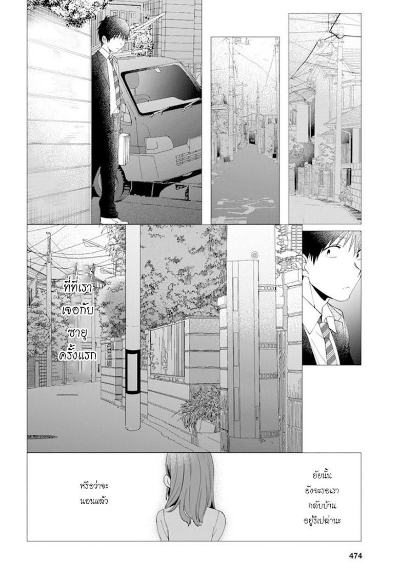 Hige wo Soru. Soshite Joshikousei wo Hirou - หน้า 27