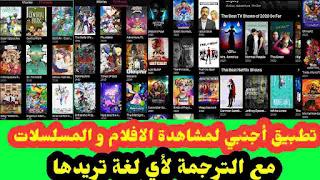 افضل تطبيق لمشاهدة الافلام مجانا مع الترجمه لاي لغه تريدها 2020