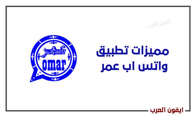 واتس اب عمر العنابي