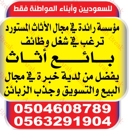 اعلان على الوسيط وظائف وسيط جدة – موقع عرب بريك