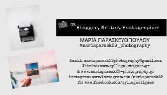 Επαγγελματική Κάρτα Μαρία Παρασκευοπούλου