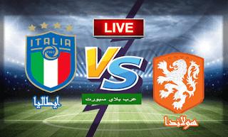 مشاهدة مباراة هولندا وايطاليا اليوم دوري الامم الاوربيه 2020