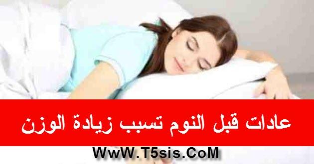 عادات خاطئة قبل النوم