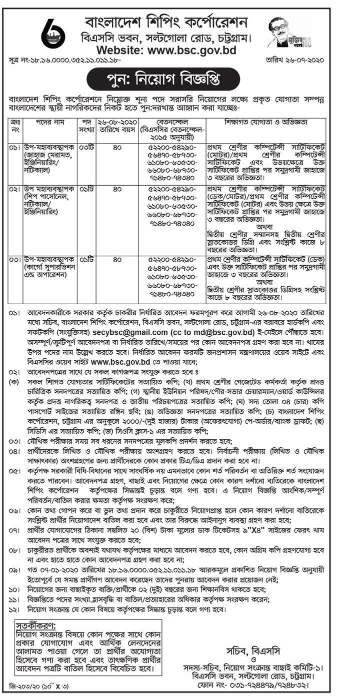 বাংলাদেশ শিপিং কর্পোরেশন এর চাকরির নিয়োগ প্রকাশ | BSC Job Circular 2020
