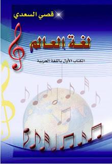 كتاب تعليم النوتة الموسيقية pdf